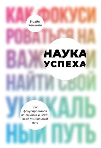 Исайя Хенкель, Наука успеха