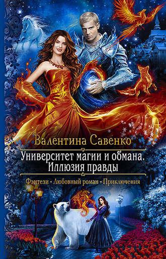 Валентина Савенко, Университет магии и обмана. Иллюзия правды