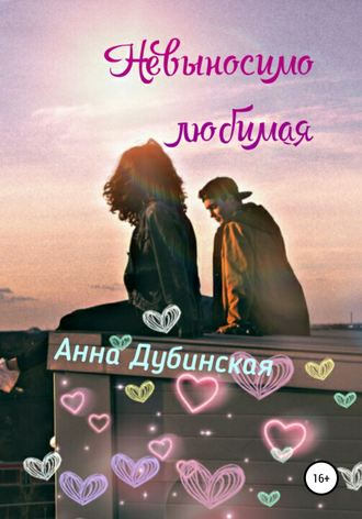 Анна Дубинская, Невыносимо любимая