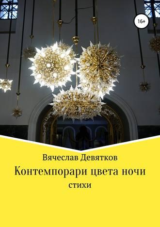 Вячеслав Девятков, Контемпорари цвета ночи