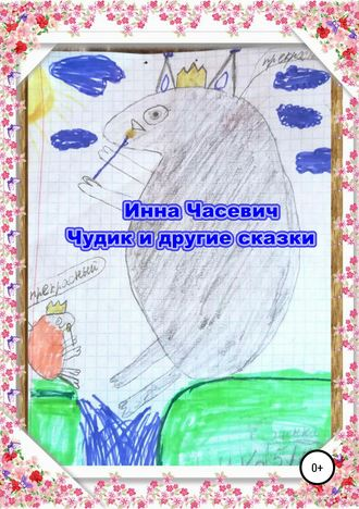 Инна Часевич, Чудик и другие сказки
