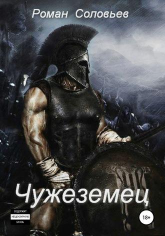 Роман Соловьев, Чужеземец