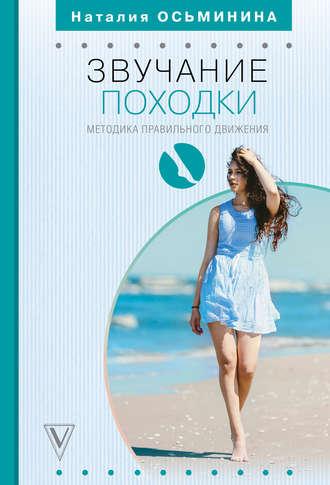 Наталия Осьминина, Звучание походки
