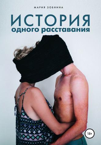 Мария Зобнина, История одного расставания