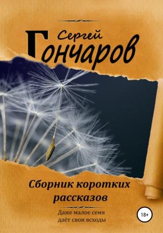 Сергей Гончаров, Сборник коротких рассказов