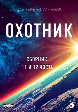 Хайдарали Усманов, Охотник. Дилогия (11-12)