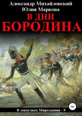 Александр Михайловский, Юлия Маркова, В дни Бородина
