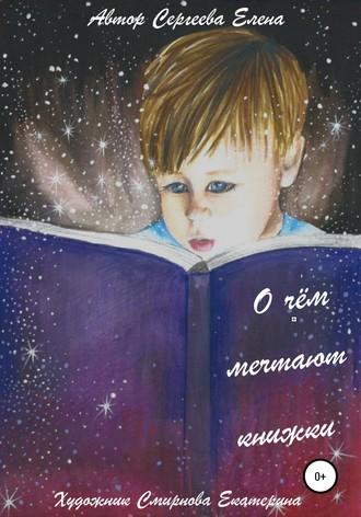 Сергеева Елена, О чём мечтают книжки