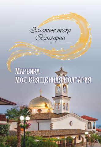 Марвика , Моя Священная Болгария