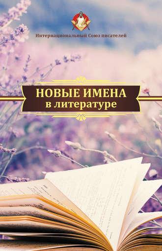 Коллектив авторов, Лия Бобровская, Новые имена в литературе