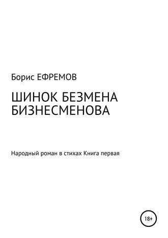 Борис Ефремов, ШИНОК БЕЗМЕНА БИЗНЕСМЕНОВА. Народный роман в стихах. Книга первая