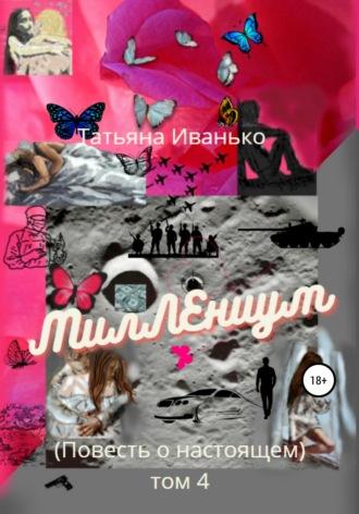 Татьяна Иванько, МилЛЕниум. Повесть о настоящем. Книга 4