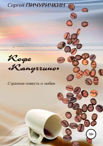 Сергей Пичуричкин, Кофе «Капуччино». Странная повесть о любви