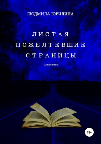 Людмила Юрилина, Листая пожелтевшие страницы