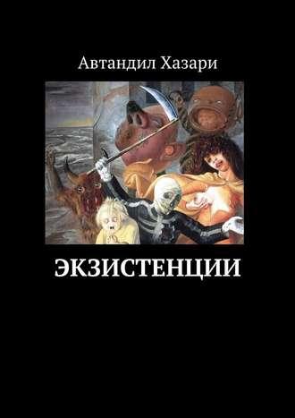 Автандил Хазари, Экзистенции