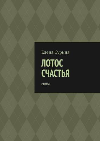 Елена Сурина, Лотос счастья. Стихи