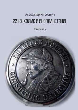 Александр Мирошник, 221b. Холмс и инопланетянин. Рассказы