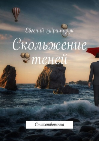 Евгений Триморук, Скольжение теней. Стихотворения
