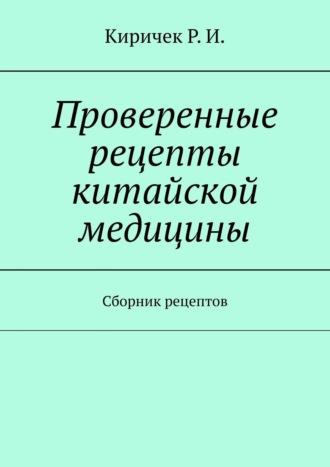 Р. Киричек, Проверенные рецепты китайской медицины