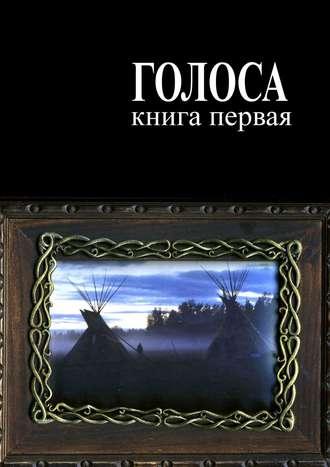 Андрей Ветер, Голоса. Книга первая