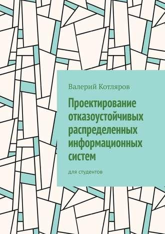 Валерий Котляров, Проектирование отказоустойчивых распределенных информационных систем. Для студентов