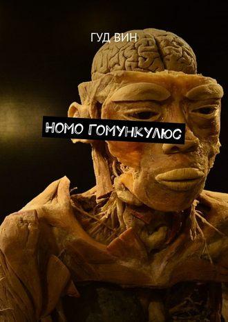 Гуд Вин, Homo Гомункулюс