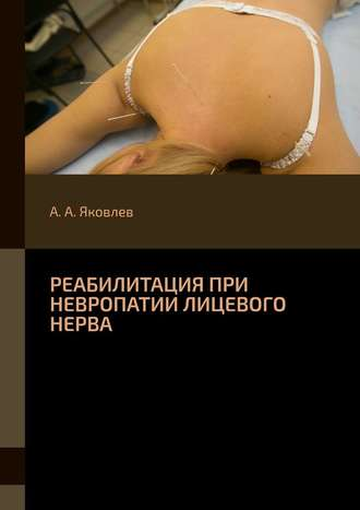 Алексей Яковлев, Реабилитация при невропатии лицевого нерва