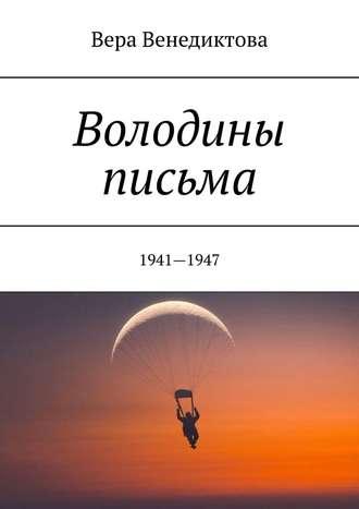 Вера Венедиктова, Володины письма. 1941—1947