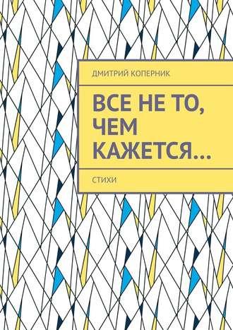 Дмитрий Коперник, Все нето, чем кажется…