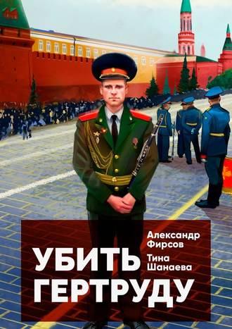 Тина Шанаева, Александр Фирсов, Убить Гертруду
