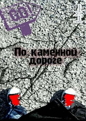 Веня Мишин, Покаменной дороге