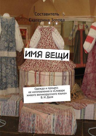 Екатерина Зотова, Имявещи. Одежда ипроцесс ее изготовления в«Словаре живого великорусского языка» В. И. Даля