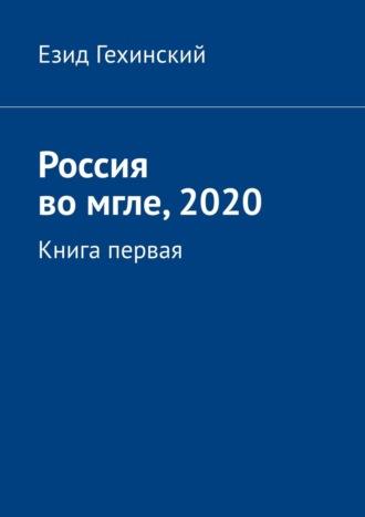 Езид Гехинский, Россия вомгле,2020. Книга первая
