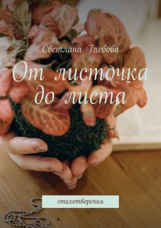 Светлана Глебова, Отлисточка долиста. Стихотворения