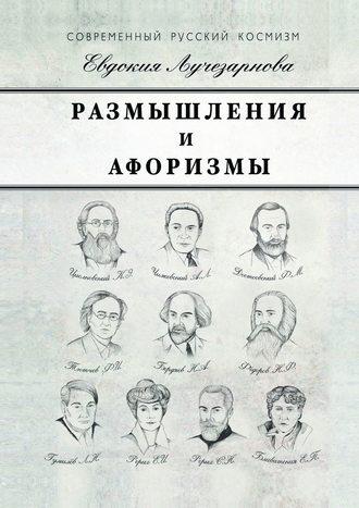 Евдокия Лучезарнова, Размышления иафоризмы