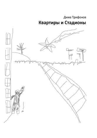 Дима Трифонов, Квартиры иСтадионы