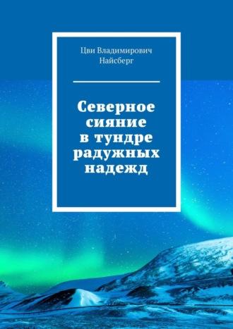 Цви Найсберг, Северное сияние втундре радужных надежд