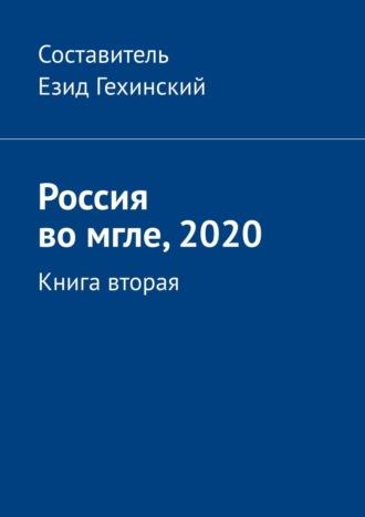 Езид Гехинский, Россия вомгле,2020. Книга вторая