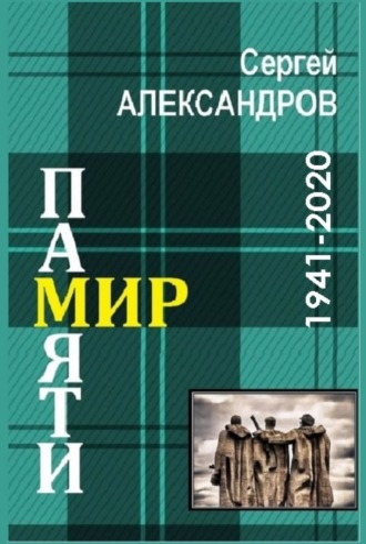 Сергей Александров, Мир памяти
