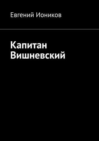 Евгений Иоников, Капитан Вишневский