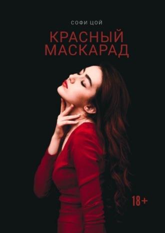Софи Цой, Красный Маскарад. Роман олюбви, зависимости ирок-н-ролле
