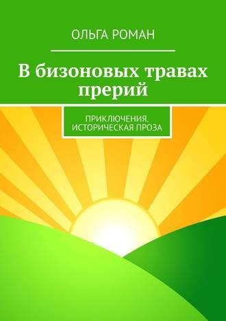 Ольга Роман, Вбизоновых травах прерий. Приключенческая повесть отправославного автора
