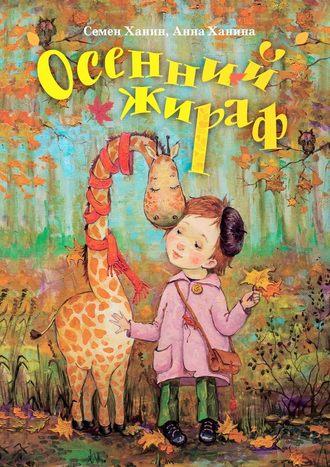 Семен Ханин, Анна Ханина, Осенний жираф