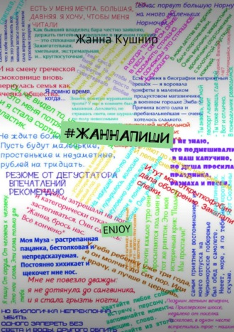 Жанна Кушнир, #ЖАННАПИШИ. ENJOY