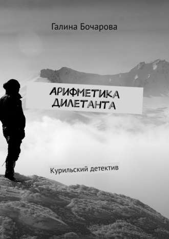 Галина Бочарова, Арифметика дилетанта. Курильский детектив
