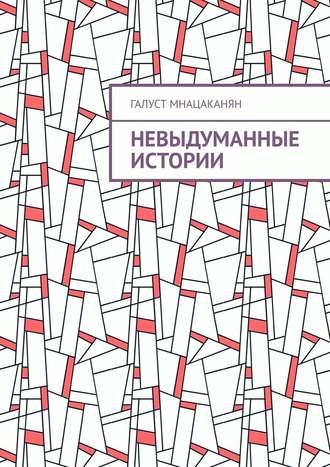 Галуст Мнацаканян, Невыдуманные истории