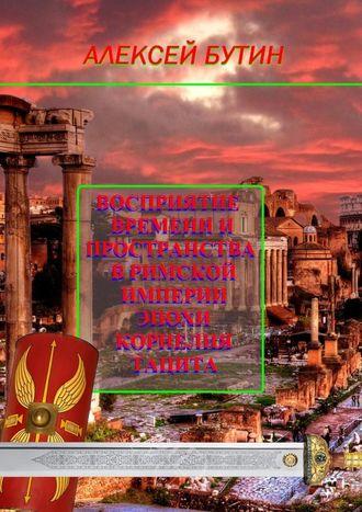 Алексей Бутин, Восприятие времени ипространства вРимской империи эпохи Корнелия Тацита
