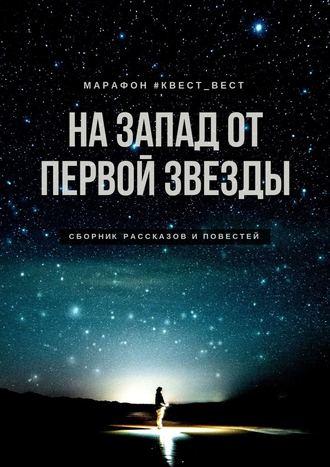 Екатерина Бордон, Назапад отпервой звезды