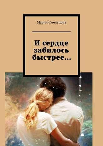 Мария Смельцова, Исердце забилось быстрее…