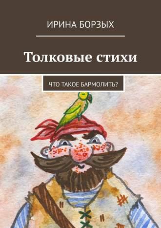 Ирина Борзых, Толковые стихи. Что такое бармолить?